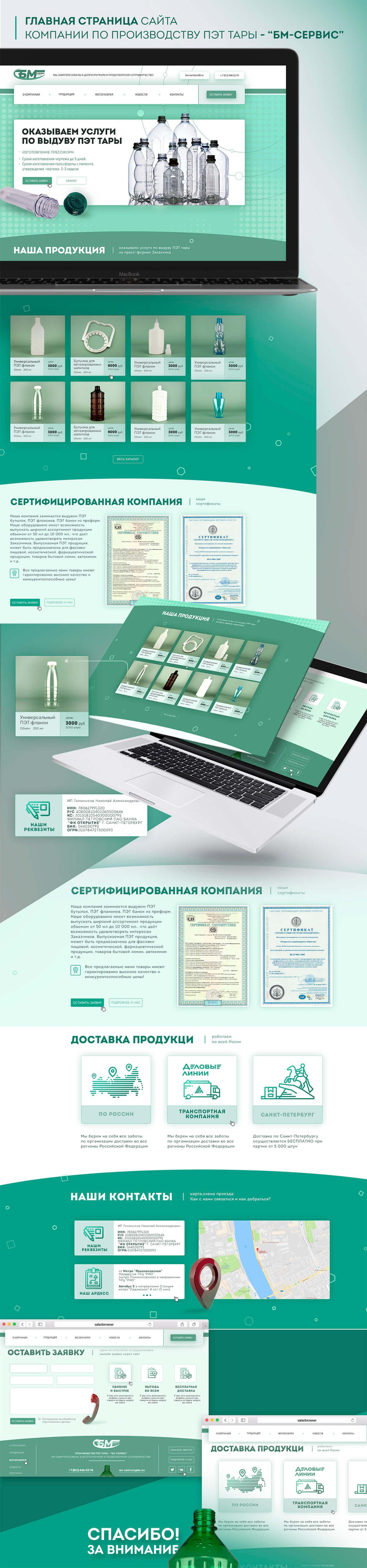 Создание сайта каталога для производителя ПЭТ тары «БМ Сервис»