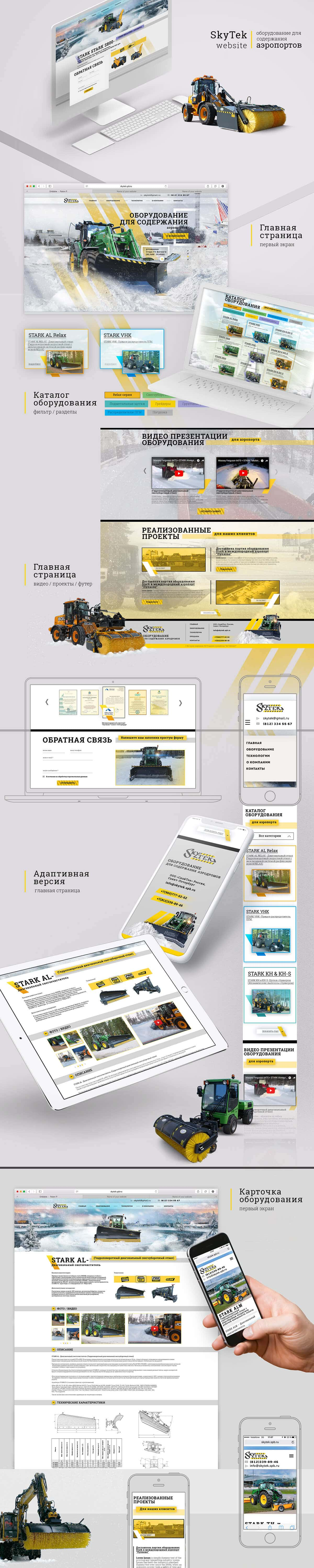 Создание сайта для компании «Скайтэк»