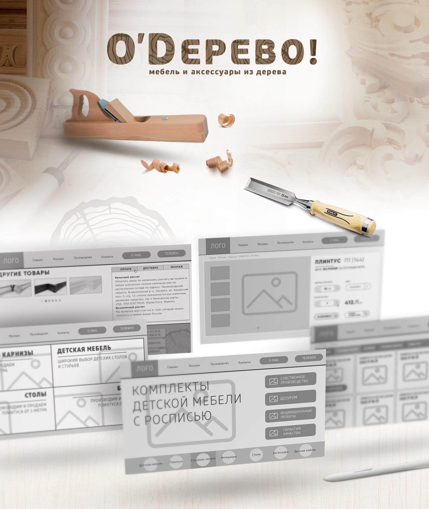 """Создание сайта для производителя мебели из дерева """"Одерево"""""""
