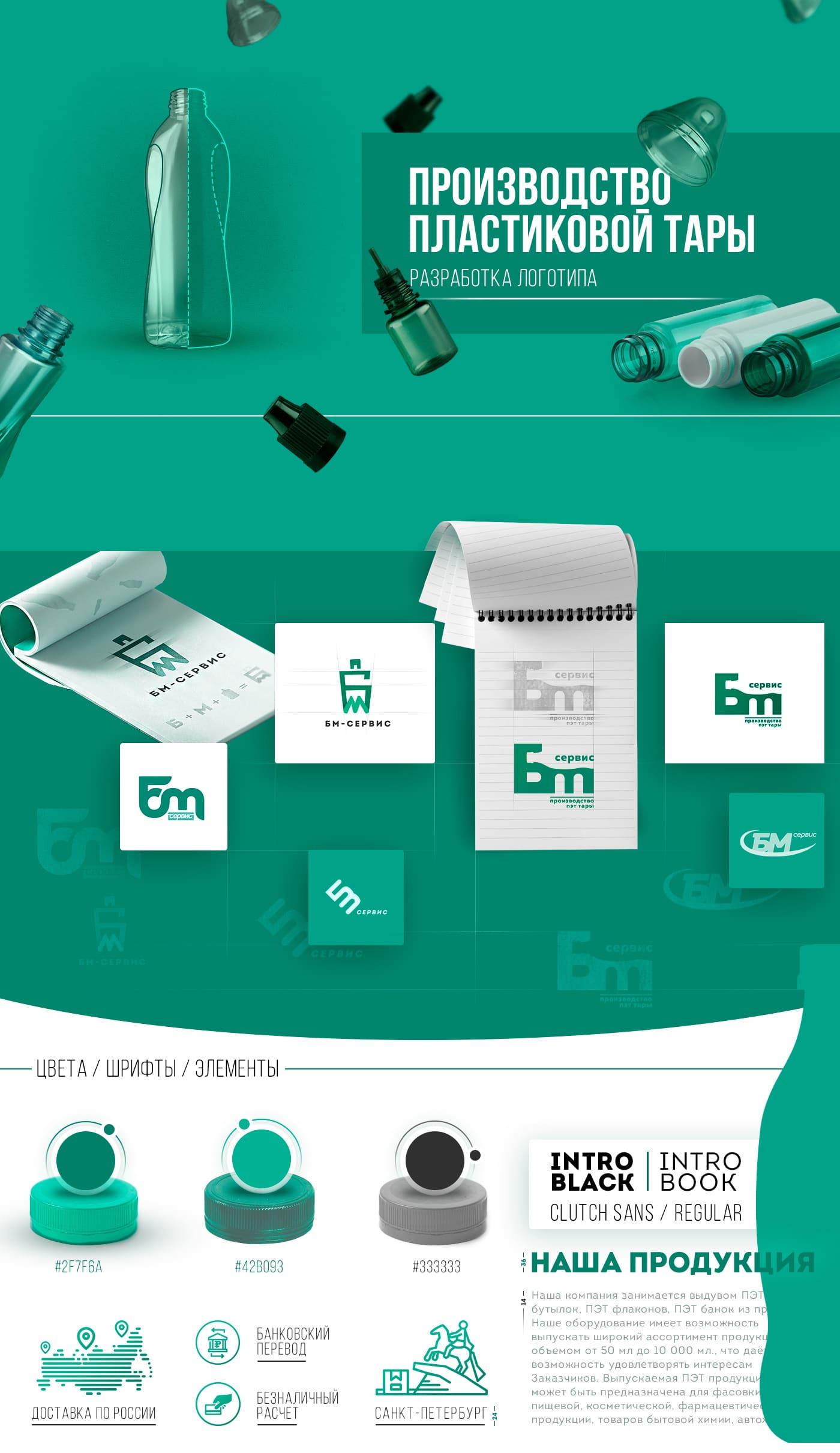 Создание логотипа и фирменного стиля производителя ПЭТ тары «БМ Сервис»