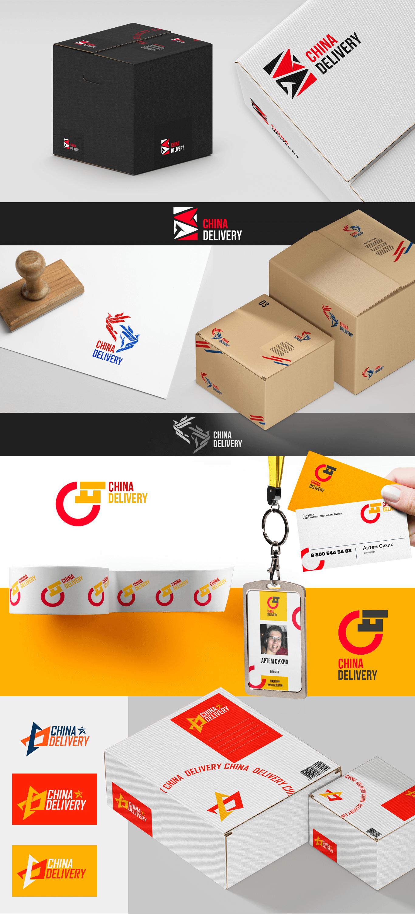 Создание логотипа для сервиса доставки товаров из Китая China Delivery