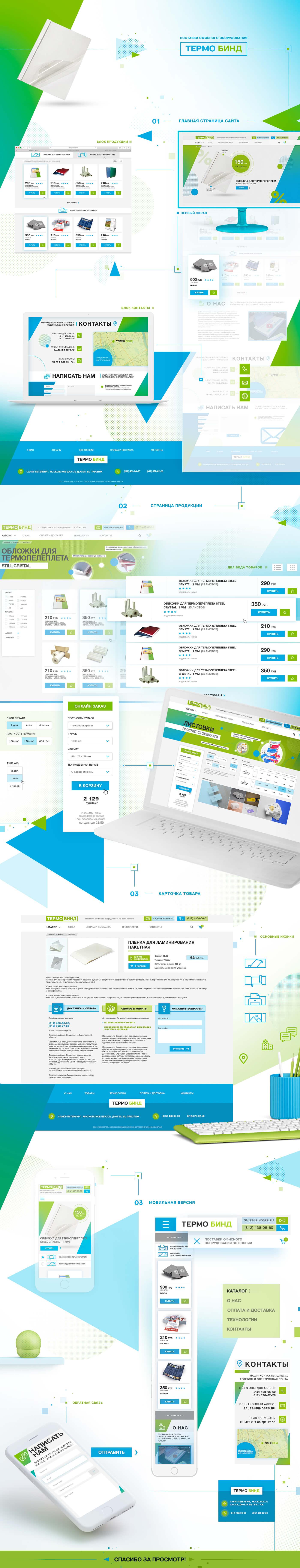 """Создание сайта для поставщика термообложек и пленок для ламинирования """"Термобинд"""""""